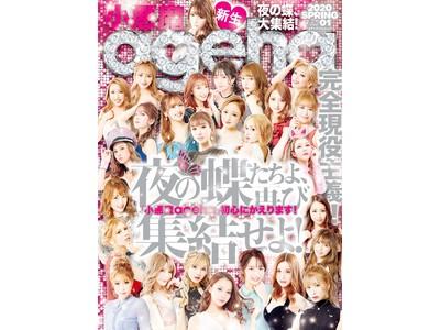 キャバ嬢雑誌『小悪魔ageha』が2021年1月5日(火)webにて復活!! 新専属モデルオーディションも開催決定!!