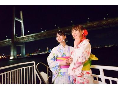 初開催 横浜赤レンガ倉庫で浴衣姿に変身!「横浜ゆかたクルーズ」