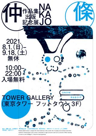 8月1日(日)から東京タワー TOWER GALLERYで、グラフィックデザイナー仲條正義氏の展覧会 作品集出版記念展「...