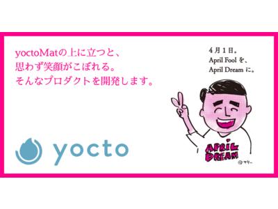 yoctoMatの上に立つと、思わず笑顔がこぼれる。そんなプロダクトを開発します。