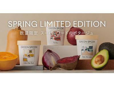 GREEN SPOONから初の数量限定スープが発売決定!「スーパーフードのポタージュ3種」新登場