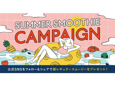 新レギュラースムージー&ツヴィリング ブレンダーが当たる!GREEN SPOONが「SUMMER SMOOTHIE CAMPAIGN」をスタート