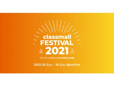オンライン習い事マーケット「classmall」おうちヨガ受け放題の2日間!オンラインフェスを初開催