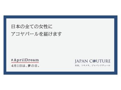 日本雑貨株式会社は、日本のすべての女性に、アコヤパールを届けます。