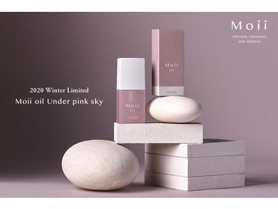 サロンスタイリストやヘアメイクアップアーティストに人気の『Moii』から、この冬限定の香り登場!「Moii oil Under pink sky」10/23発売