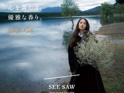 SNSで話題のヘアケアシリーズから、うるおいで満たされる冬限定アイテム登場「SEE/SAW Winter Note」10/17発売