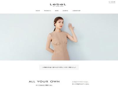 「LebeL(ルベル)」 オフィシャルサイト リニューアルのお知らせ~ ルベルブランドの豪華賞品が当たるプレゼントキャンペーンも実施!~