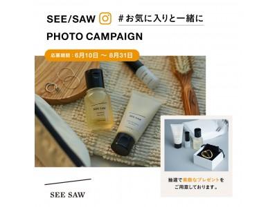 夏は「#お気に入りと一緒に」。「SEE/SAW」フォトキャンペーン、実施!~投稿者の中から抽選で21名様に、素敵なアイテムが当たる。~