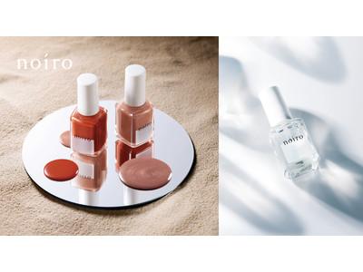 絶妙カラーと塗りごこちで好評のnoiroから、真夏の陽射しに映える新商品が登場。「noiroネイルカラー」夏の新色,「noiro トップコート グロッシー S」 6/28発売