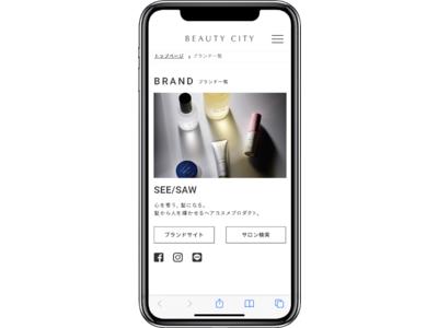 サロン専売の商品をいつでも購入できるプラットフォーム会員制オンラインストア『BEAUTY CITY』2021年10月オープン予定