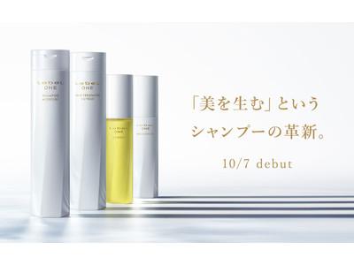 「美を生む」というシャンプーの革新で、次世代のヘアケアを「LebeL ONE(ルベル ワン)」10月7日発売