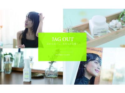 ピトレティカ「JAG OUT(ジャグアウト)」10月22日発売、「寝起き」と「雨の日」の髪の広がりを抑える夜用集中オイル&おまもりマスク