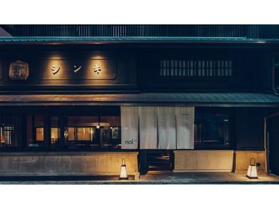 nol kyoto sanjo 開業1周年記念 キンシ正宗「純米大吟醸 切子」とオリジナル「枡」プレゼント
