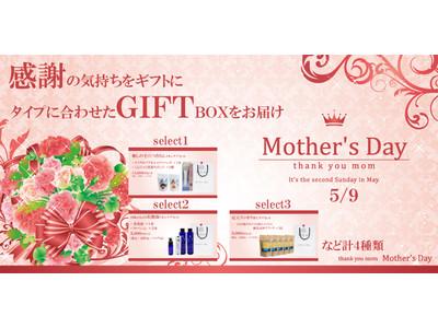 感謝の気持ちをカタチに変えて…厳選アイテムのプレゼントBOXを贈りたい!!