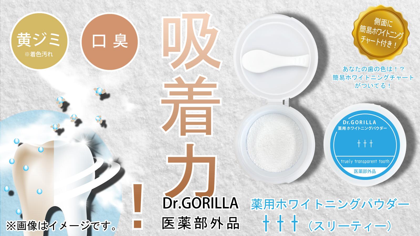 <卵の殻由来>薬用ホワイトニングパウダー
