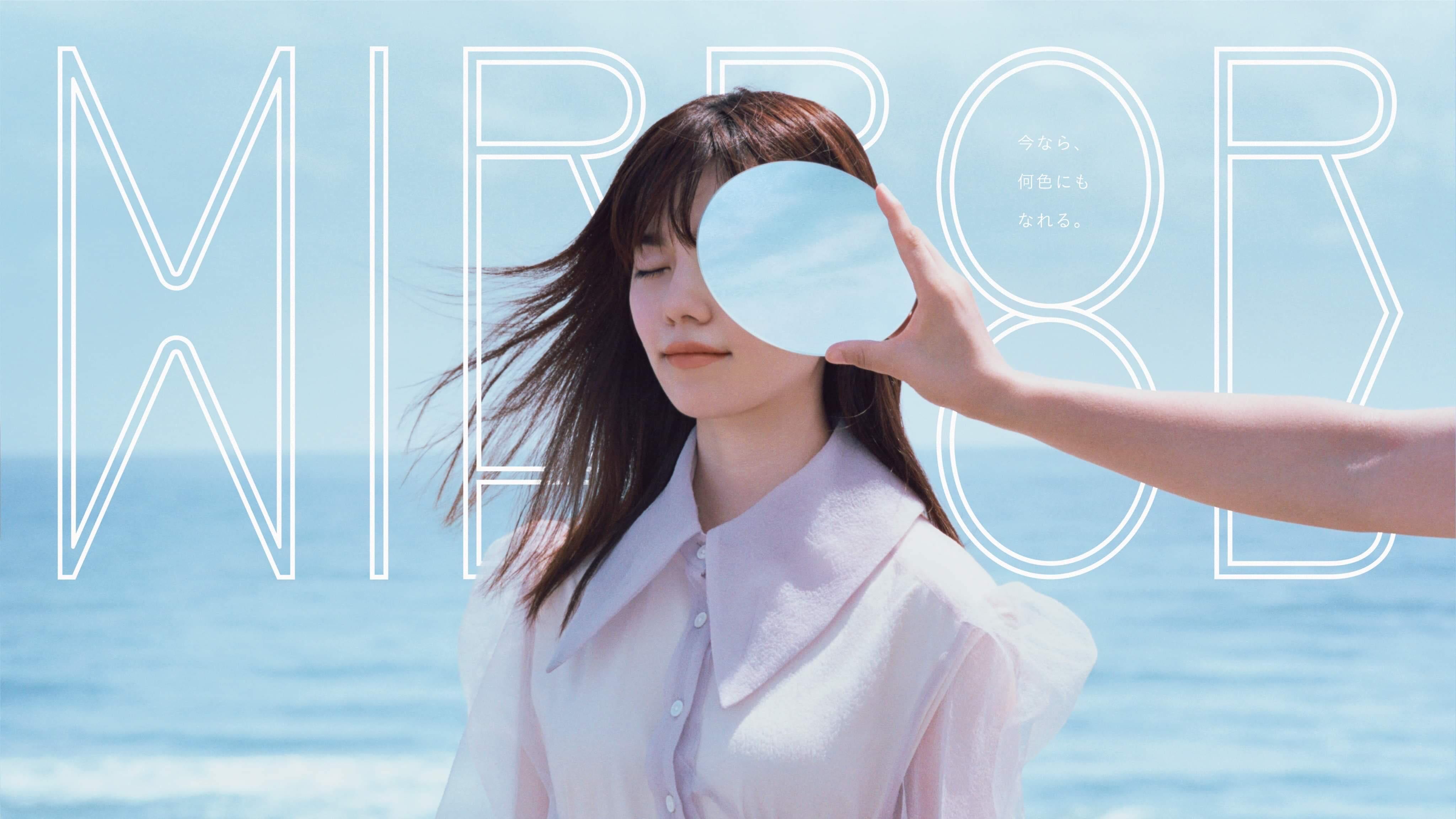 島崎遥香をクリエイティブディレクターに起用した、完全数量限定のコスメブランド『MIRROR』から「今の気分が映るリップ」をコンセプトにマットリップシリーズ全3色が10月1日に発売