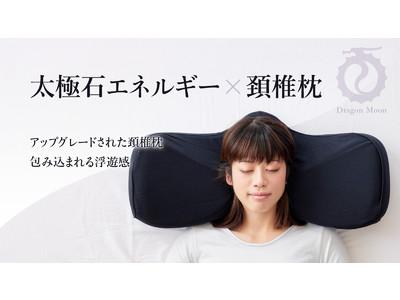 【太極石エネルギー繊維で守られた頚椎枕】を2020年12月14日より販売開始!