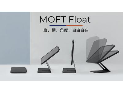 MOFTシリーズ最新作、iPadの可能性を無限に広げるタブレットスタンド「MOFT Float(モフト フロート)」がMakuakeにて先行予約販売開始