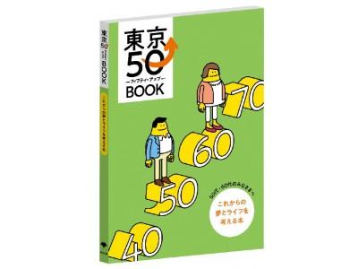 自分らしいシニアライフを50歳からデザインするための「東京50⤴(フィフティ・アップ)BOOK」配布