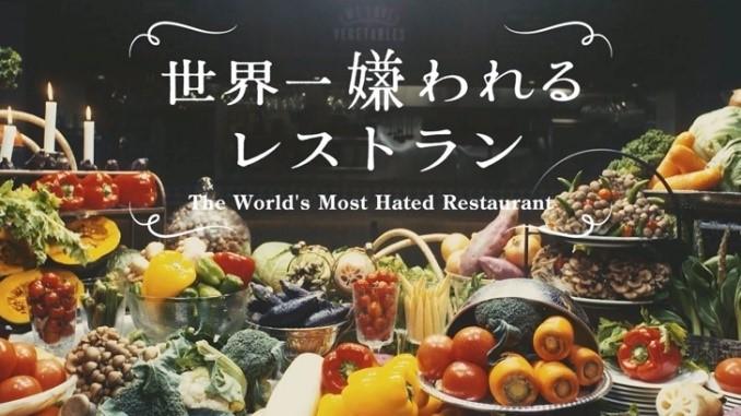 大人の野菜嫌い克服を目指すプロジェクト『WE LOVE VEGETABLES』コンセプトムービー「世界一嫌われるレストラン」公開からわずか7日で450万回再生を突破!