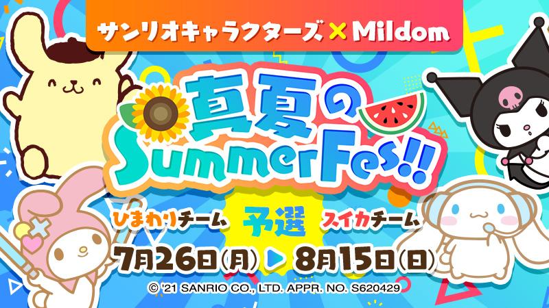 ライブ配信サービス「Mildom」は、7月26日(月)よりサンリオキャラクターとのコラボイベント「サンリオキャラクターズ×Mildom 真夏のSummer Fes!!」を開催
