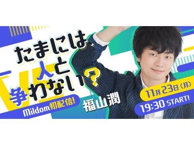 ライブ配信サービス「Mildom」で福山潤がお届けするゲーム実況チャンネル「たまには、人と争わない?」開設!