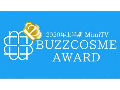美容特化型メディアMimiTV「2020年上半期バズコスメ大賞」を発表