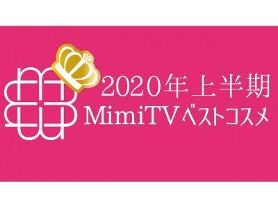 美容メディアMimiTV、「2020年上半期ベストコスメ」を発表