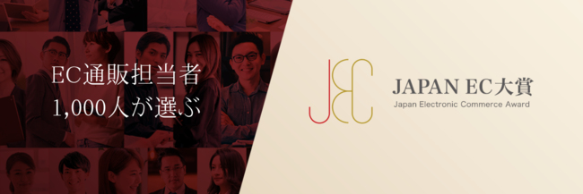 EC通販会社1,000人が選んだ!「JAPAN EC 大賞 2020」 受賞企業を発表