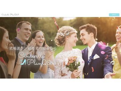 結婚式、式場選びの相談をプランナーに直接できる「Cinderella Plan Q&A」を9月8日にβ版をリリース!