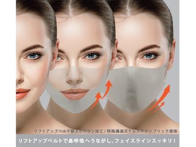 手間暇かけずに小顔ケア!家事に仕事に忙しい女性を味方するリフトアップマスク『小顔BEAUTE』を再販。