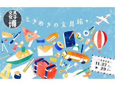 今年のテーマは「ときめきの文具旅」!日本最大級の文具の祭典「文具女子博2020」見どころ発表!