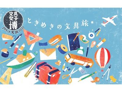 会社帰りに気軽に行ける「フライデーナイト」を初開催!「文具女子博petit大阪2021」見どころ発表!【開催日】2021/3/26~3/28