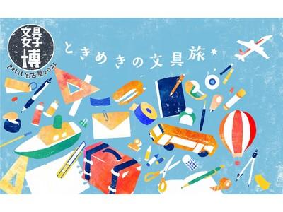 「文具女子博petit名古屋2021」見どころ発表!さらに初となる「文具女子博Cafe」を名古屋で開催決定!!