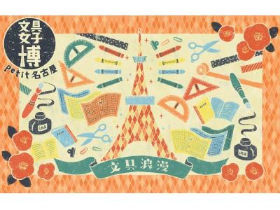 「文具女子博」、7月はオンライン開催!!「オンライン文具女子博petit名古屋」