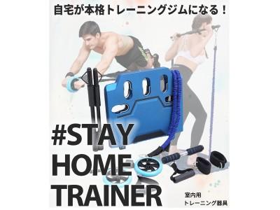 これ1台で自宅がジムに!本格的なトレーニングができるマシン「StayHomeTrainer」がMakuakeで新発売!
