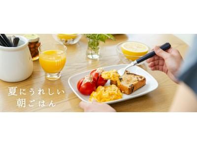 「夏にうれしい朝ごはん」料理家 栗原はるみプロデュース生活雑貨ブランドから、朝食におすすめのプレートやマグカップを新発売!