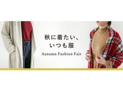 「秋に着たい、いつも服」料理家 栗原はるみプロデュース生活雑貨ブランドから、秋のおしゃれを楽しむウェアやファッション小物、ルームウェアを新発売!