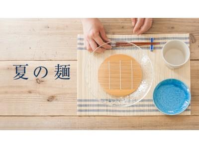 夏の麺。料理家 栗原はるみプロデュース生活雑貨ブランドから、夏の食卓におすすめのアイテムを新発売!