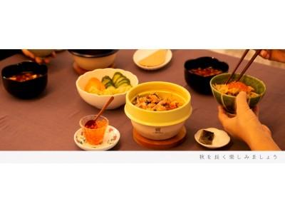 「秋を長く楽しみましょう」 料理家 栗原はるみプロデュース生活雑貨ブランドから、秋の食卓におすすめの土鍋や器を新発売!