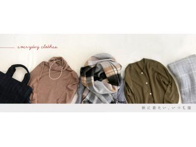 「秋に着たい、いつも服」 料理家 栗原はるみプロデュース生活雑貨ブランドから、秋冬コーデを楽しむウエアやファッション小物を新発売!