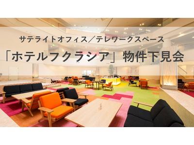 【実施レポート】ホテルを『サテライトオフィス』として使う、新しい使い方のご提案。物件の下見会を実施しました(研修特化型ホテル/ホテルフクラシア晴海・大阪ベイ)