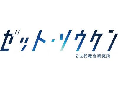 リアルZ世代のトレンドを調べるZ総研トレンド通信~Z総研トレンド通信Vol.6『恋愛編』~