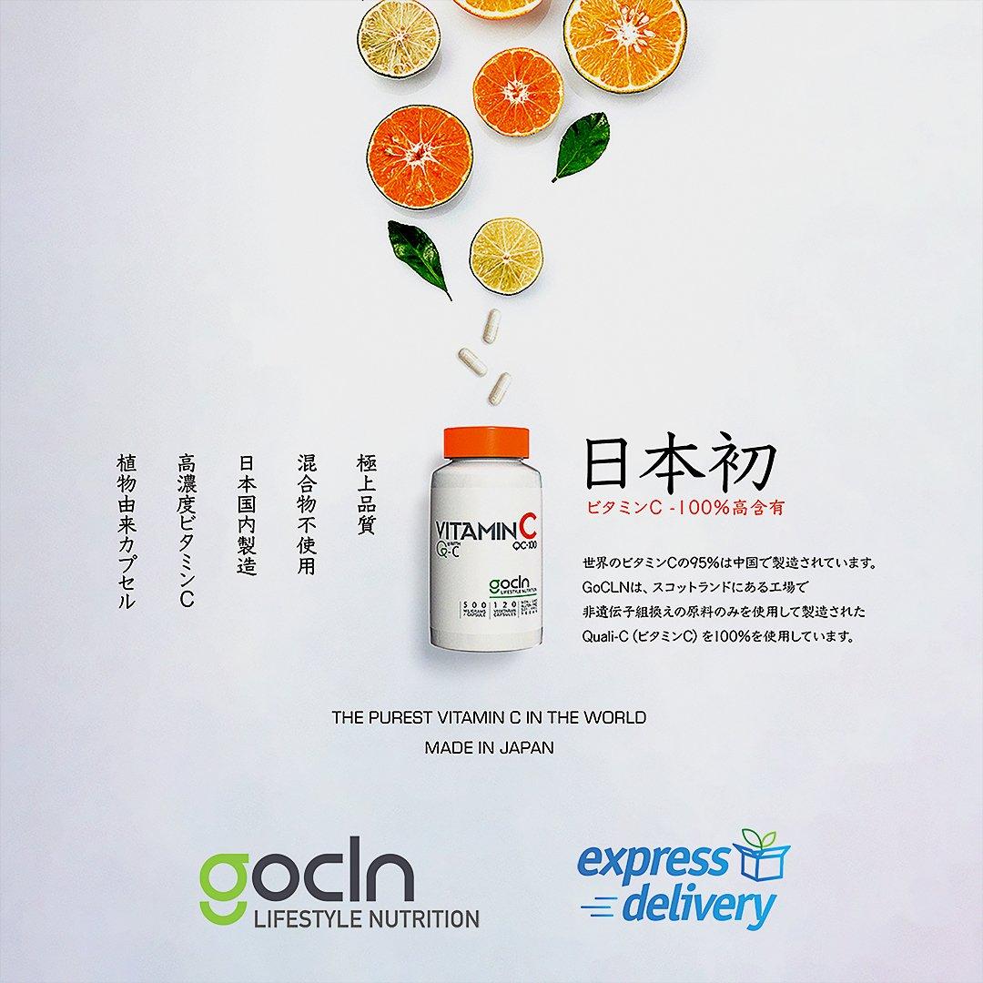 高品質のビタミンCだけをぎゅっと詰め込んだサプリメント「GoCLNビタミンC QC-100」お得なキャンペーン