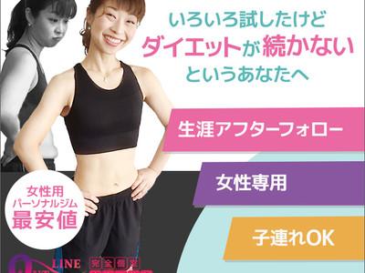 関内駅に女性専用パーソナルトレーニングジムOUTLINE(アウトライン)が5/24にオープンします【入会金無料×生涯アフターフォロー無料】