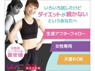 横浜のパーソナルジム OUTLIEN(アウトライン)が入会金無料ダイエットキャンペーンで6月が最も安い