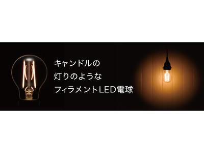 キャンドルの灯りのようなフィラメントLED電球を発売!