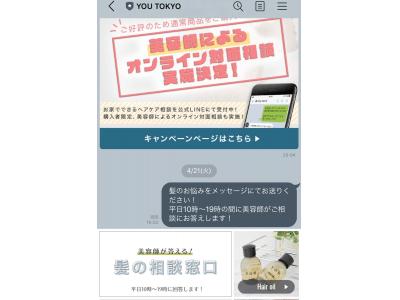 【YOU TOKYO】日本初!美容師監修「インタラクティブ動画」を活用したヘアアレンジ診断をリリース&リリース記念キャンペーン「YOU TOKYOヘアオイル」を抽選で10名様にプレゼント