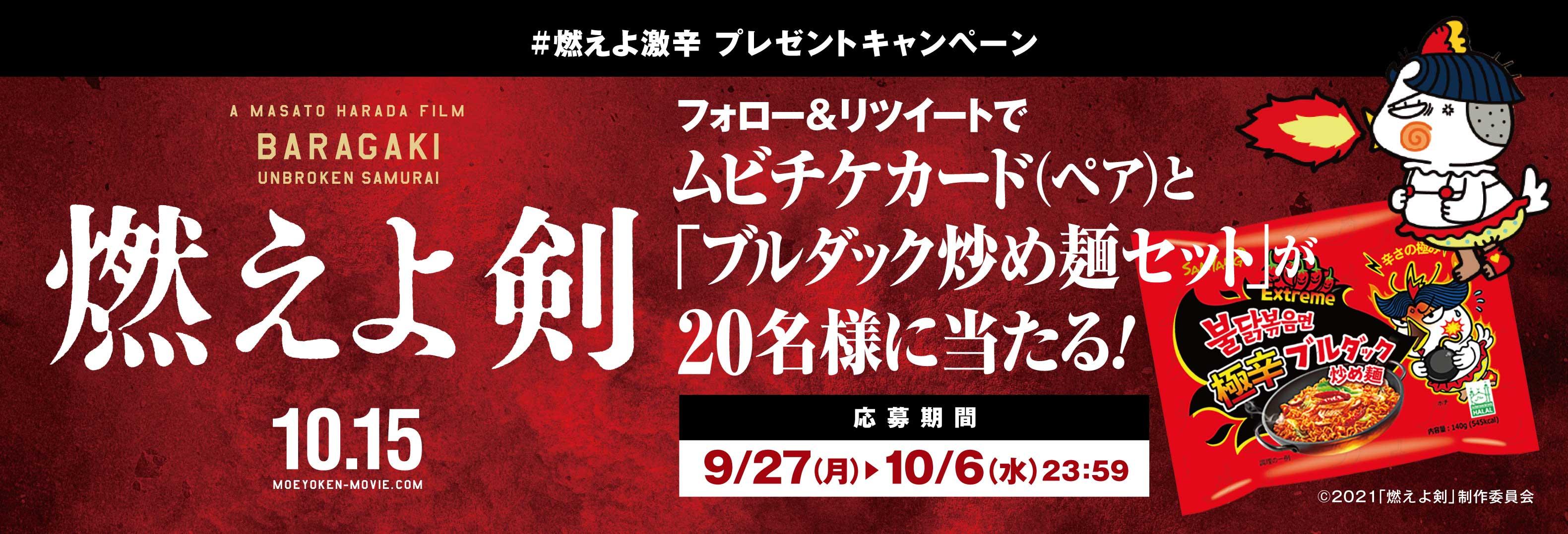 【映画『燃えよ剣』×ブルダック炒め麺】ムビチケ&ブルダック炒め麺プレゼントキャンペーン開催決定!
