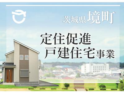 【茨城県境町】20年間住み続けていただけた方に無償譲渡!第4期子育て世帯向け移住定住促進戸建住宅の入居者募集開始